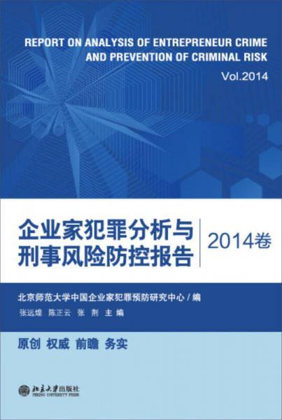 企业家犯罪分析与刑事风险防控报告(2014卷)