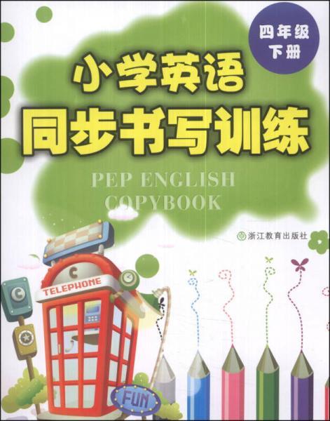 小学英语同步书写训练:四年级(下)