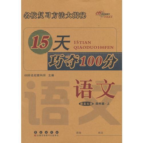 15天巧夺100分语文四年级上册15秋(语文S版)