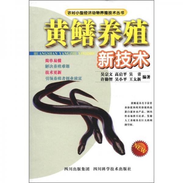 农村小型经济动物养殖技术丛书:黄鳝养殖新技术