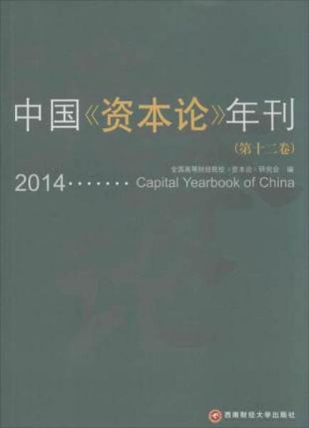中国《资本论》年刊(第十二卷2014)
