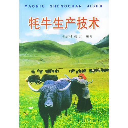 牦牛生产技术