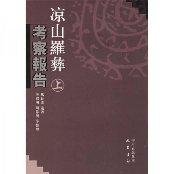 凉山罗彝考察报告(上、下册)