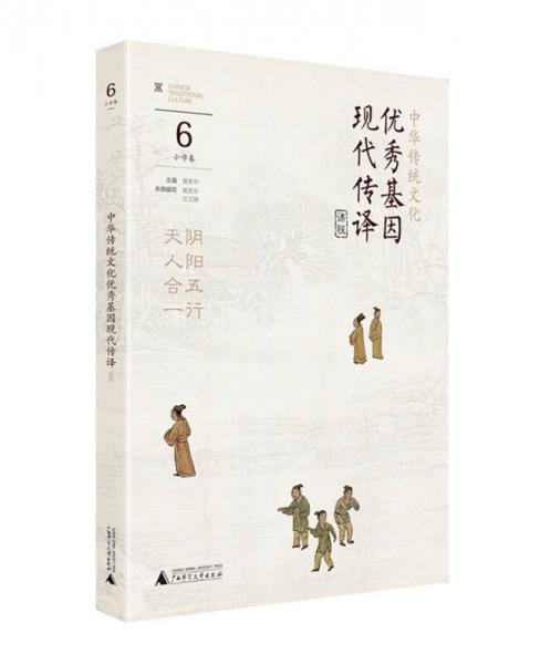 中华传统文化优秀基因现代传译课程 小学卷6