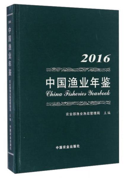 中国渔业年鉴(2016)