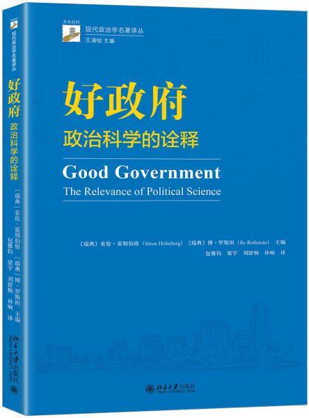 好政府——政治科学的诠释