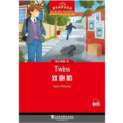 黑布林英语阅读 初三年级 4,双胞胎