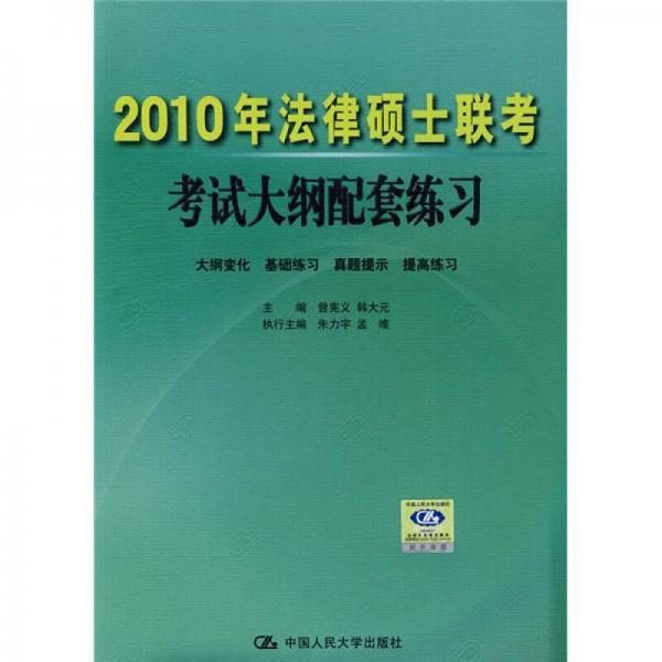 2010年法律硕士联考考试大纲配套练习