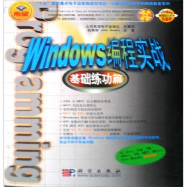 Windows编程实战(基础练功篇)