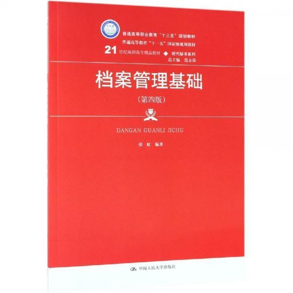 档案管理基础(第4版)