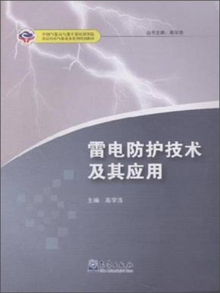 雷电防护技术及其应用