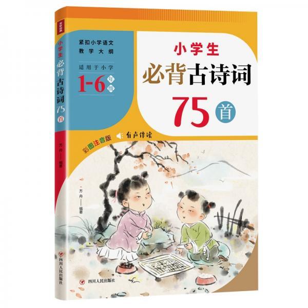小学生必背古诗词75首(紧扣小学语文教学大纲,适用于小学6个年级,涵盖小学语文教材古诗词75首!)