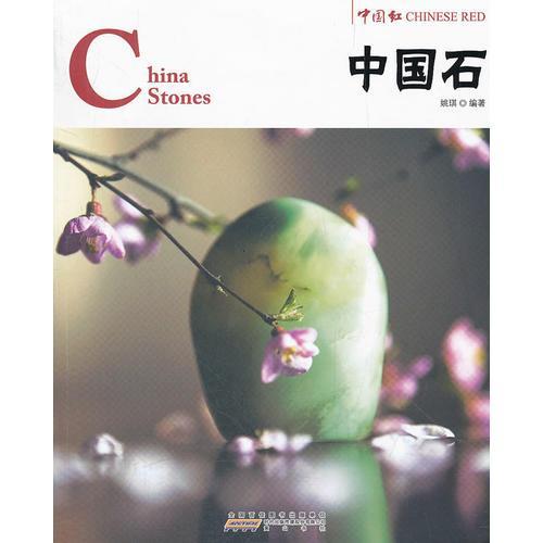 中国红 中国石