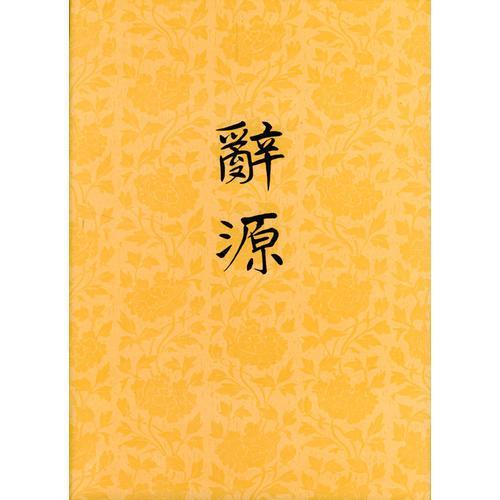 辞源  修订本  第三册