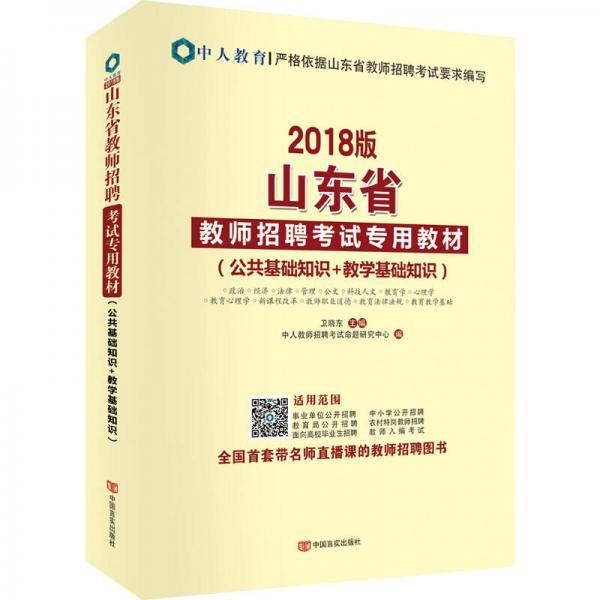 中人2018版山东省教师招聘考试用书专用教材 公共基础知识+教学基础知识