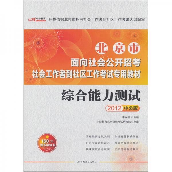 中公教育·北京市面向社会公开招考社会工作者到社区工作考试专用教材:综合能力测试(2012中公版)