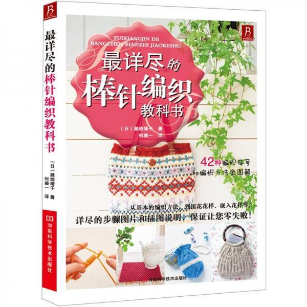 最详尽的棒针编织教科书