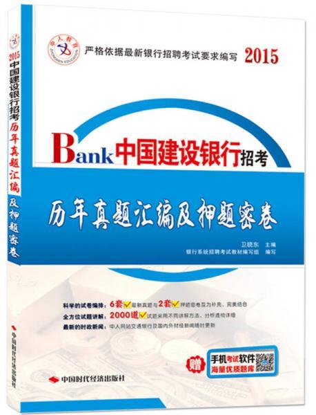中人教育·中国建设银行招考:历年真题汇编及押题密卷
