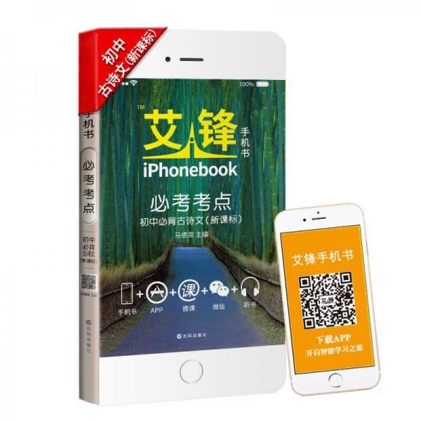 2016年艾锋手机书·必考考点:初中必背古诗文(新课标 通用版 四色)