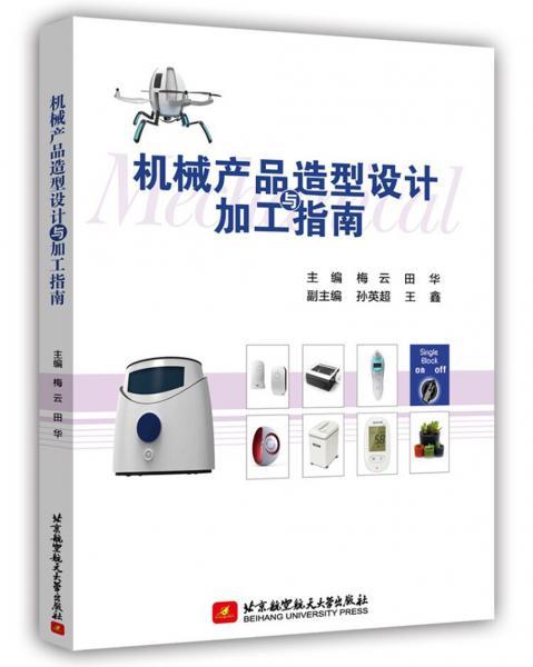 机械产品造型设计与加工指南