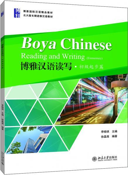 博雅汉语读写·初级起步篇