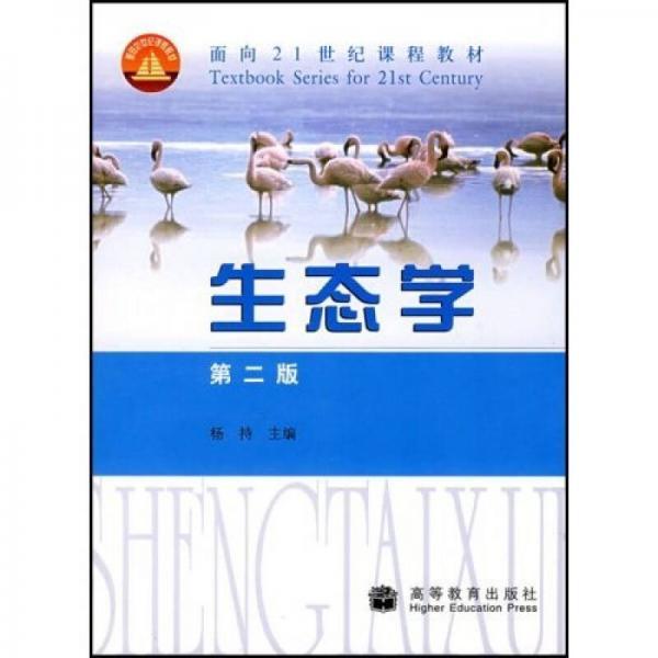 生态学 第二版