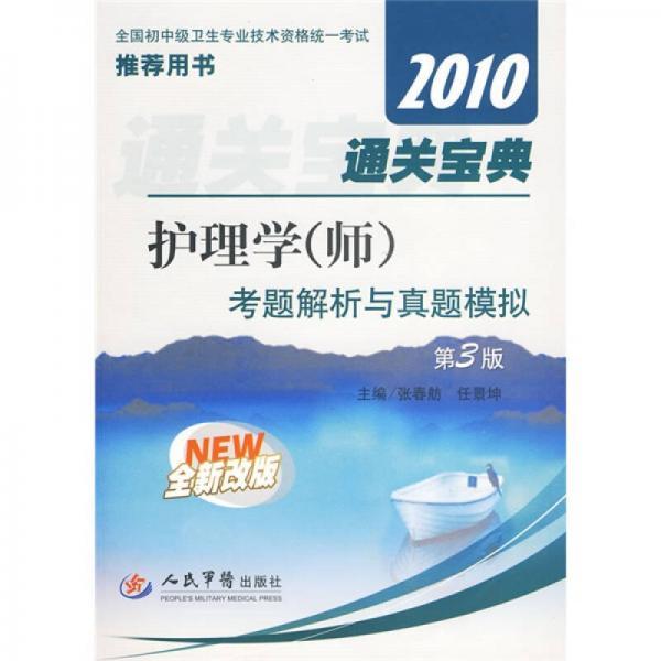 2010通关宝典护理学(师)考题解析与真题模拟(第3版)