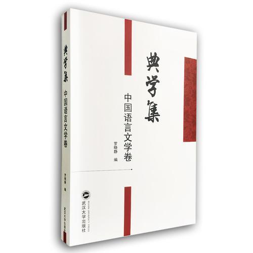 典学集(中国语言文学卷)