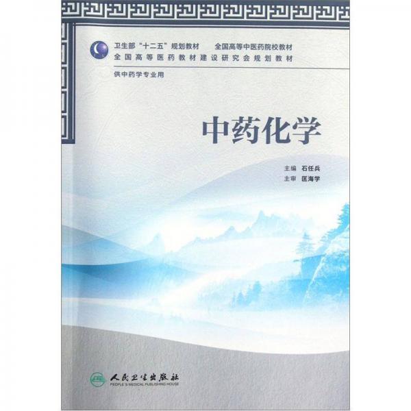 全国高等中医药院校教材(供中药学专业用):中药化学