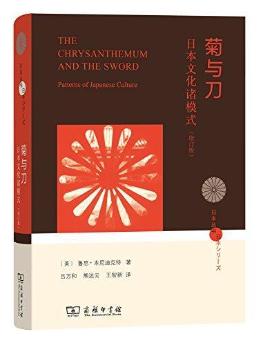 菊与刀:日本文化诸模式(增订本)