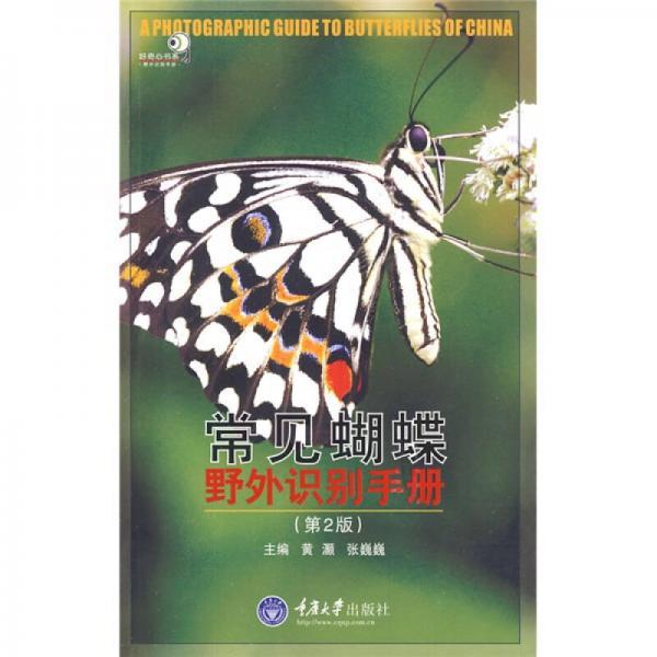 常见蝴蝶野外识别手册(第2版)