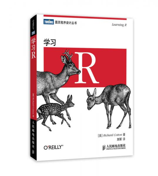 图灵程序设计丛书