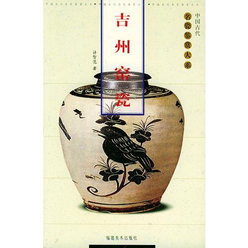 吉州窑瓷——古代名瓷鉴赏大系