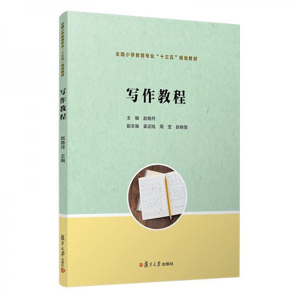 """写作教程(全国小学教育专业""""十三五""""规划教材)"""
