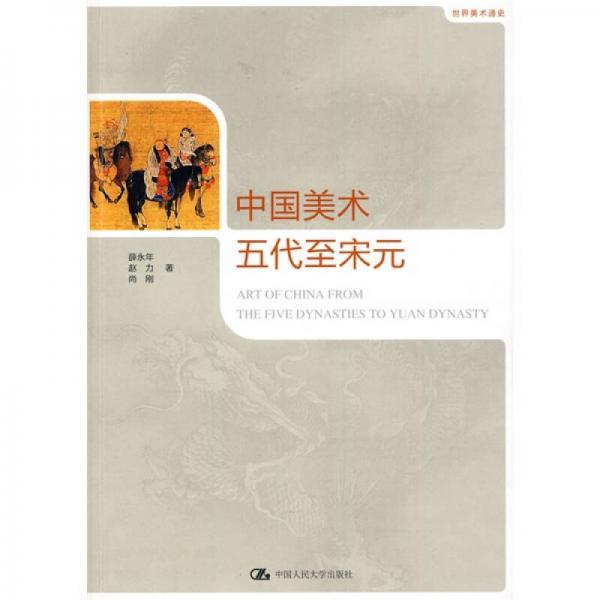 中国美术·五代至宋元