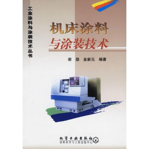 机床涂料与涂装技术/工业涂料与涂装技术丛书