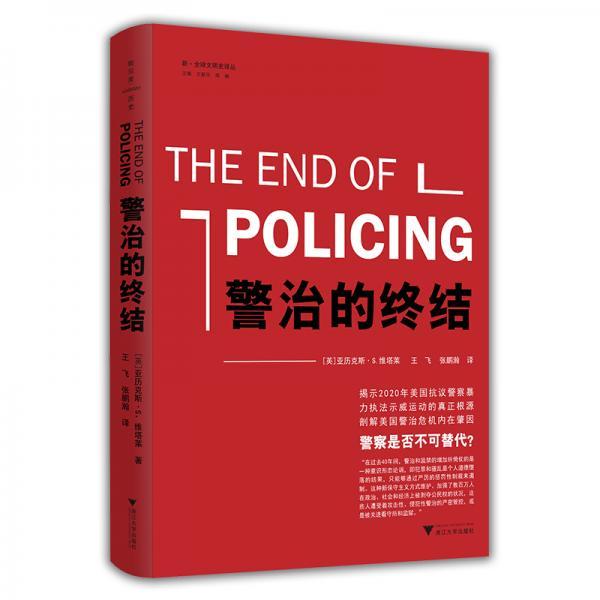 警治的终结
