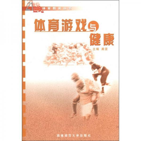 21世纪体育教育丛书:体育游戏与健康