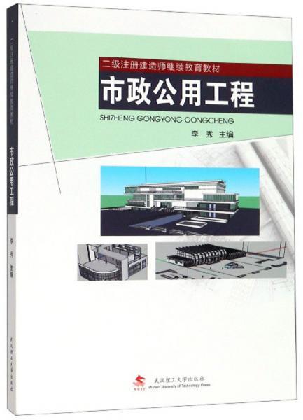 市政公用工程/二级注册建造师继续教育教材