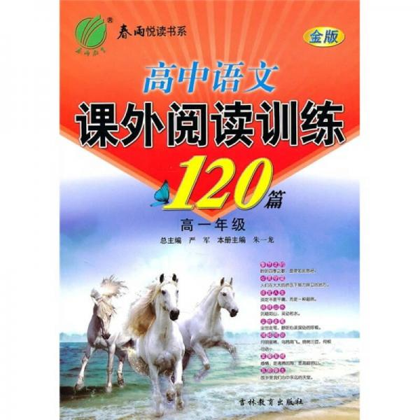 高中语文课外阅读训练120篇:高一年级(金版)(2011)