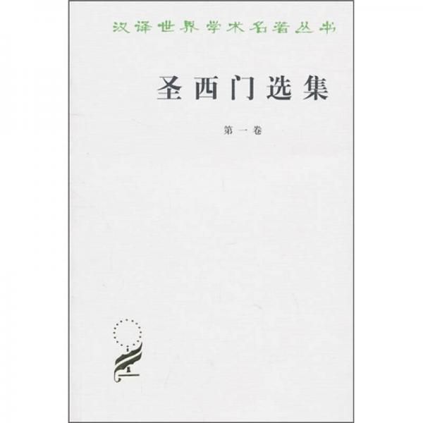 圣西门选集(第1卷)