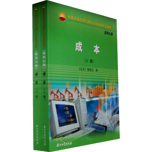 中国石油天然气股份有限公司财务培训教材  成本(上下册)