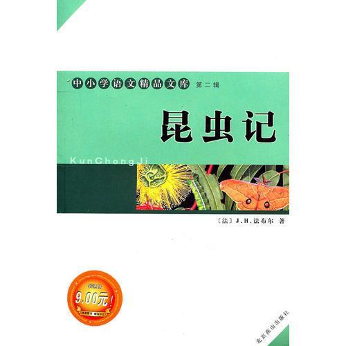 中小学语文精品文库 第二辑 昆虫记