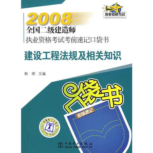 【年末清仓】2008全国二级建造师执业资格考试考前速记口袋书  建设工程法规及相关知识