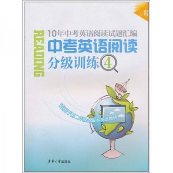 中考英语阅读分级训练4:10年中考英语阅读试题汇编