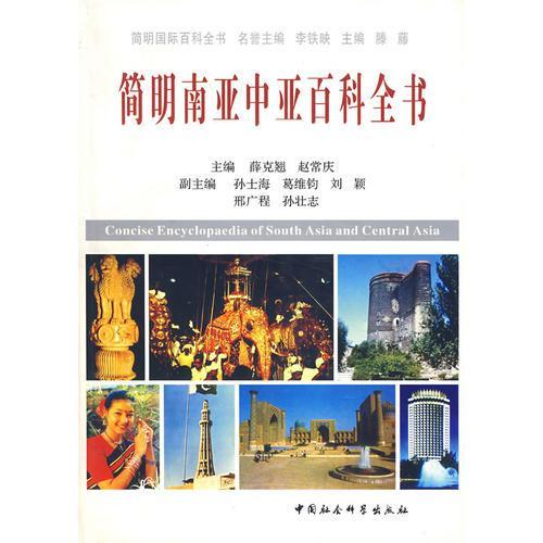 简明南亚中亚百科全书