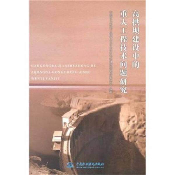 高拱坝建设中的重大工程技术问题研究