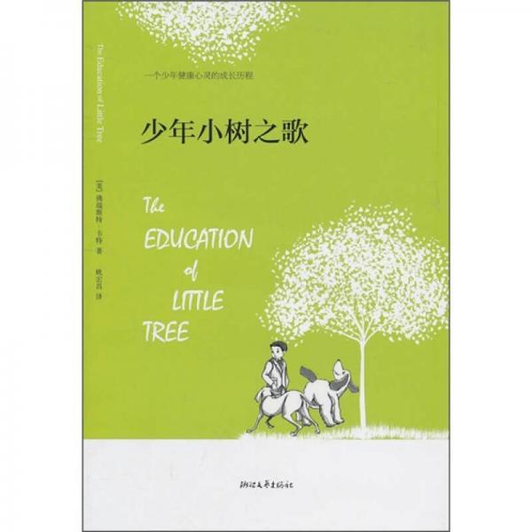 少年小树之歌