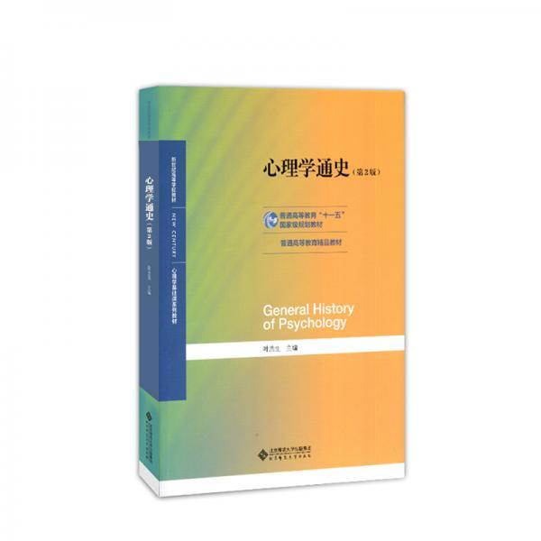 心理学通史(第2版)