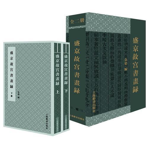盛京故宫书画录